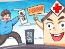 广州跨省异地就医要怎么直接结算 广州异地就医备案办理指南