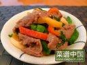 彩椒牛肉片的做法